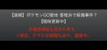 ポケモンGO聖地 香椎浜で殺傷事件?【まとめ】