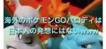 海外のポケモンGOパロディは日本人の発想にはないwww まとめ