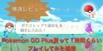 【爆速レビュー】Pokemon GO Plus買って1時間くらいプレイしてみた感想 *追記あり*
