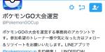 【全国大会】ポケモンGO大会があってるって知ってました?